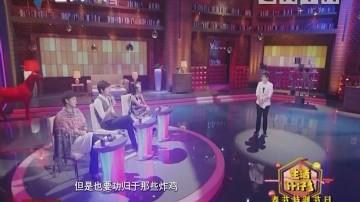 [2019-02-02]生活计仔多:春节特别节目