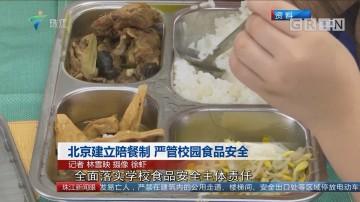北京建立陪餐制 严管校园食品安全
