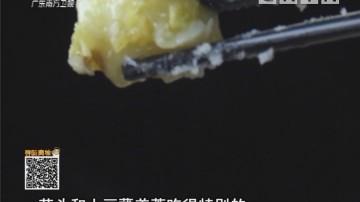 紫土豆蘸姜蓉
