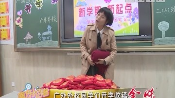 [2019-02-20]南方小记者:广外外校同学们开学收福袋