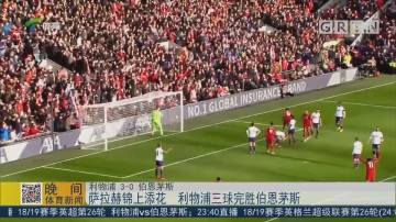 萨拉赫锦上添花 利物浦三球完胜伯恩茅斯