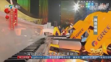 """市民盛赞央视春晚""""深圳七分钟"""""""