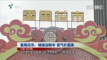 番禺花市:福猪迎新年 喜气扑面来