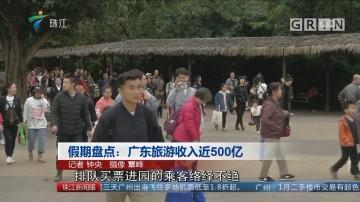 假期盘点:广东旅游收入近500亿
