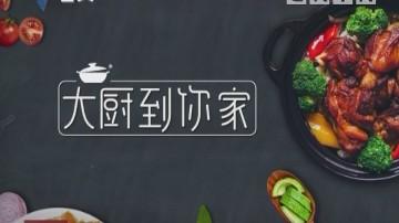 大厨到你家:时素焗海鲜