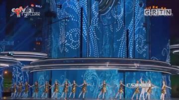 深圳春晚:洋溢时代气息 获得观众盛赞
