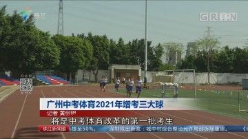 广州中考体育2021年增考三大球