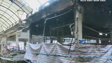 广州:档位关门无人在 失火货物全烧光