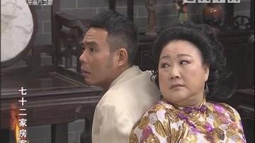 [2019-02-23]七十二家房客:乌龙绑架(下)