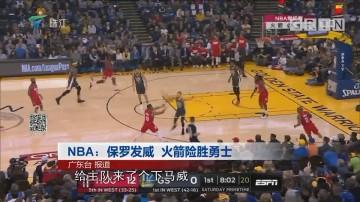 NBA:保罗发威 火箭险胜勇士