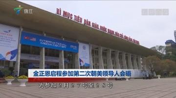 金正恩启程参加第二次朝美领导人会晤