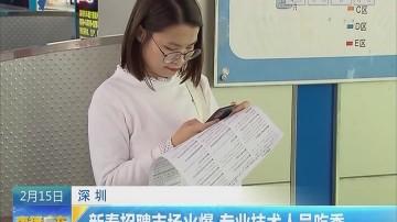 深圳:新春招聘市场火爆 专业技术人员吃香