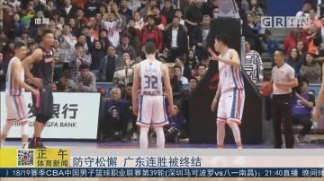 防守松懈 广东连胜被终结