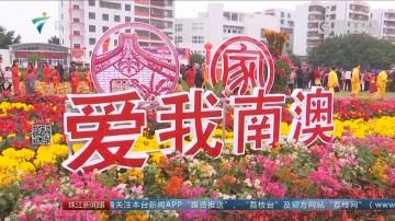 新年欢庆:广东民俗年味荟萃