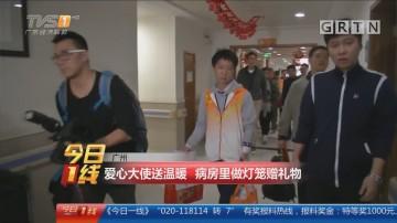 广州:爱心大使送温暖 病房里做灯笼赠礼物
