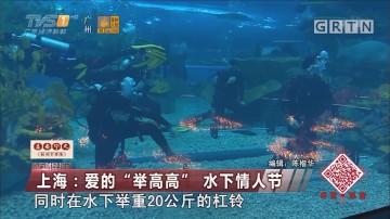 """上海:爱的""""举高高"""" 水下情人节"""
