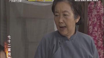 [2019-02-21]七十二家房客:水菱角(上)