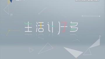 [2019-02-08]生活计仔多:春节特别节目