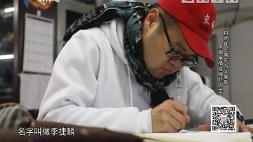 """[2019-02-12]社会纵横:""""自闭症""""青年为父筹款 用画笔描绘绚烂人生"""