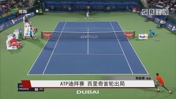 ATP迪拜赛 西里奇首轮出局