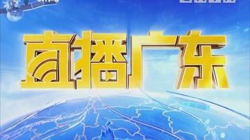 [2019-02-15]直播广东:春节期间广东气温较常年高7.1℃! 十年来最暖春节 广东平均气温19.6℃