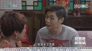 [HD][2019-03-24]外来媳妇本地郎:峰回路转(上)