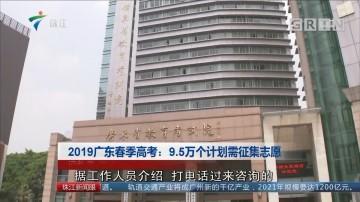 2019广东春季高考:9.5万个计划需征集志愿