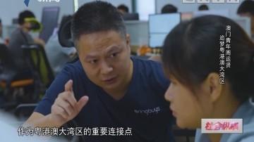 [2019-03-11]社会纵横:澳门青年周运贤 追梦粤港澳大湾区