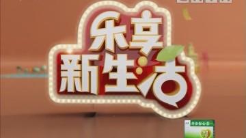 [2019-03-09]乐享新生活:泡药酒药材五花八门应注意对症