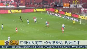 广州恒大淘宝1-0天津泰达 现场点评