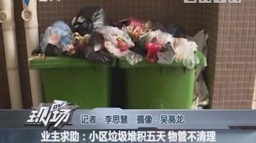 业主求助:小区垃圾堆积五天 物管不清理