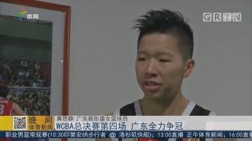 WCBA总决赛第四场 广东全力争冠