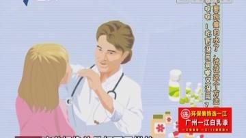 健康有料:咳咳咳!吃药没用润喉又没用? 不要炖瘦肉水了,试试这个方法