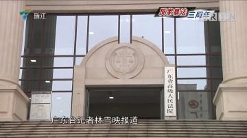 从无到有 广东初步建立家暴预防体系