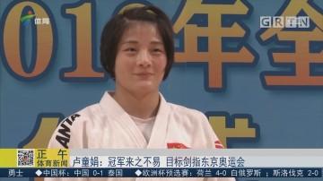 卢童娟:冠军来之不易 目标剑指东京奥运会