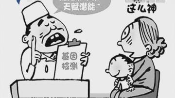 潮州:一滴唾液能测出天才?儿童天赋基因检测骗局多