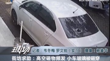 街坊求助:高空砸物频发 小车玻璃被砸穿