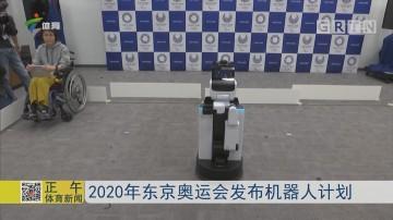 2020年东京奥运会发布机器人计划