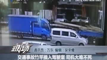 交通事故竹竿插入驾驶室 司机大难不死