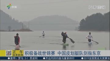 积极备战世锦赛 中国皮划艇队剑指东京
