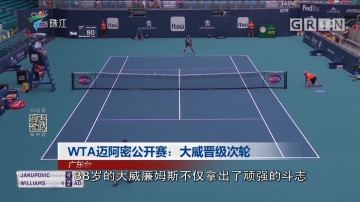 WTA迈阿密公开赛:大威晋级次轮