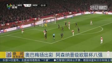 奥巴梅扬出彩 阿森纳晋级欧联杯八强