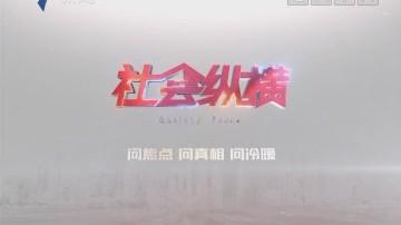 """[2019-03-18]社会纵横:""""黑医美""""野蛮生长 """"繁荣""""背后谁在逐利(一)"""