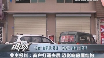 业主报料:商户打通夹层 恐影响房屋结构