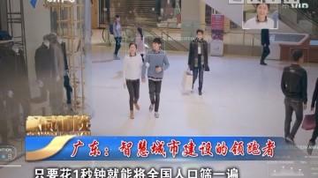 [2019-03-10]权威访谈:广东:智慧城市建设的领跑者
