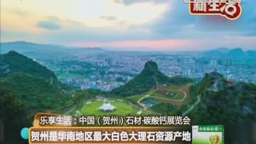 贺州是华南地区最大白色大理石资源产地