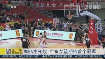 WCBA生死战 广东女篮期待首个冠军