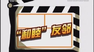 """[2019-03-15]都市笑口组:""""和睦""""友邻"""