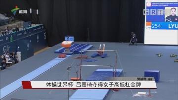 体操世界杯 吕嘉琦夺得女子高低杠金牌