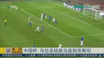中国杯:乌拉圭战胜乌兹别克斯坦